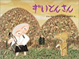 ずいとんさん―日本の昔話 (こどものとも傑作集)