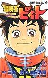 冒険王ビィト 8 (ジャンプコミックス)