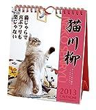 猫川柳 週めくり 2013カレンダー