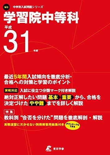 学習院中等科 平成31年度用【過去5年分収録】 (中学校別入試問題シリーズM3)