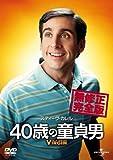 40歳の童貞男 無修正完全版 (ユニバーサル・セレクション2008年第12弾)【初回生産限定】 [DVD]
