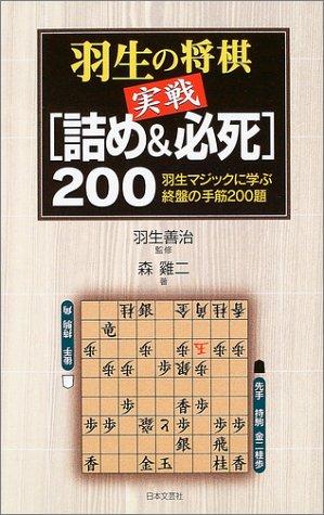 羽生の将棋実戦「詰め&必死」200―羽生マジックに学ぶ終盤の手筋200題