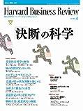 Harvard Business Review (ハーバード・ビジネス・レビュー) 2006年 04月号