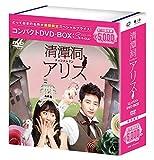 清潭洞〈チョンダムドン〉アリス コンパクトDVD-BOX[DVD]