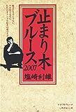 止まり木ブルース〈2007〉