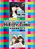 HiBiKi Radio Station×EARLY WING presents HiE@r Time 特別総集編DVD vol.2(DVD-VIDEO)