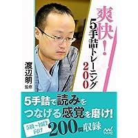 爽快!5手詰トレーニング200 . (マイナビ将棋文庫)