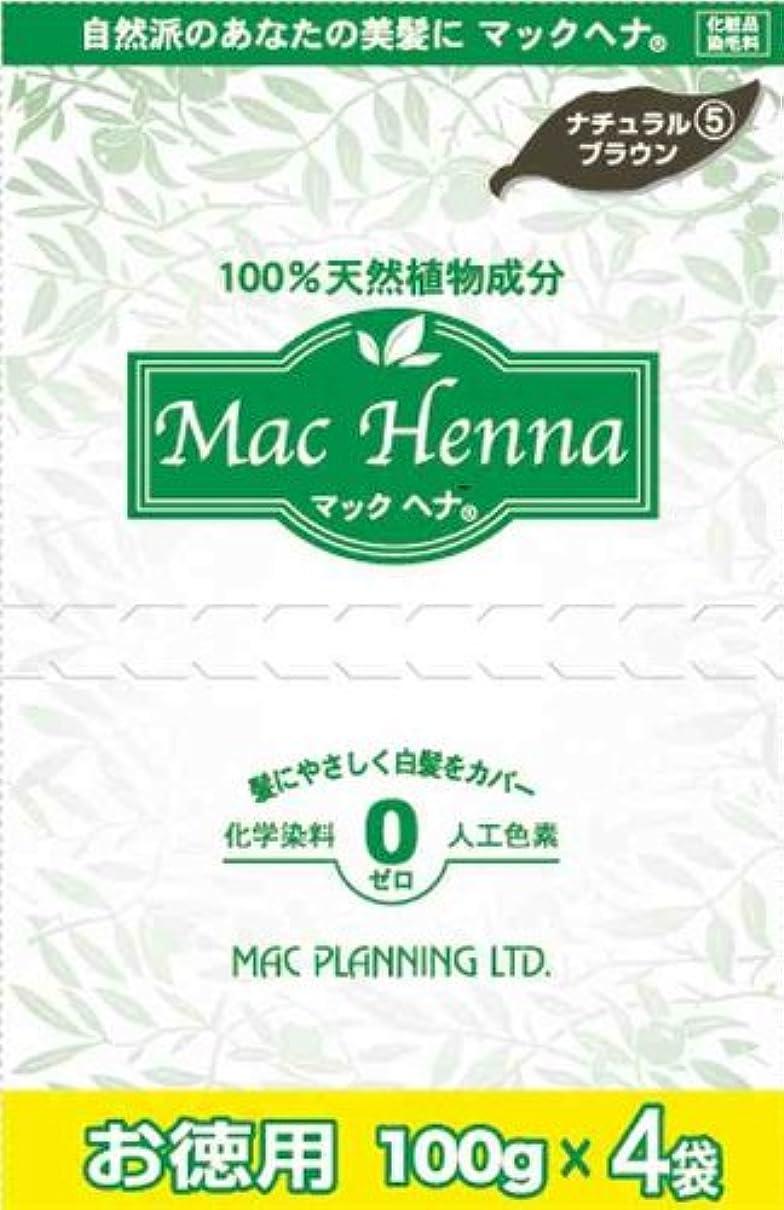 マックヘナ ナチュラルブラウン お徳用 100g×4