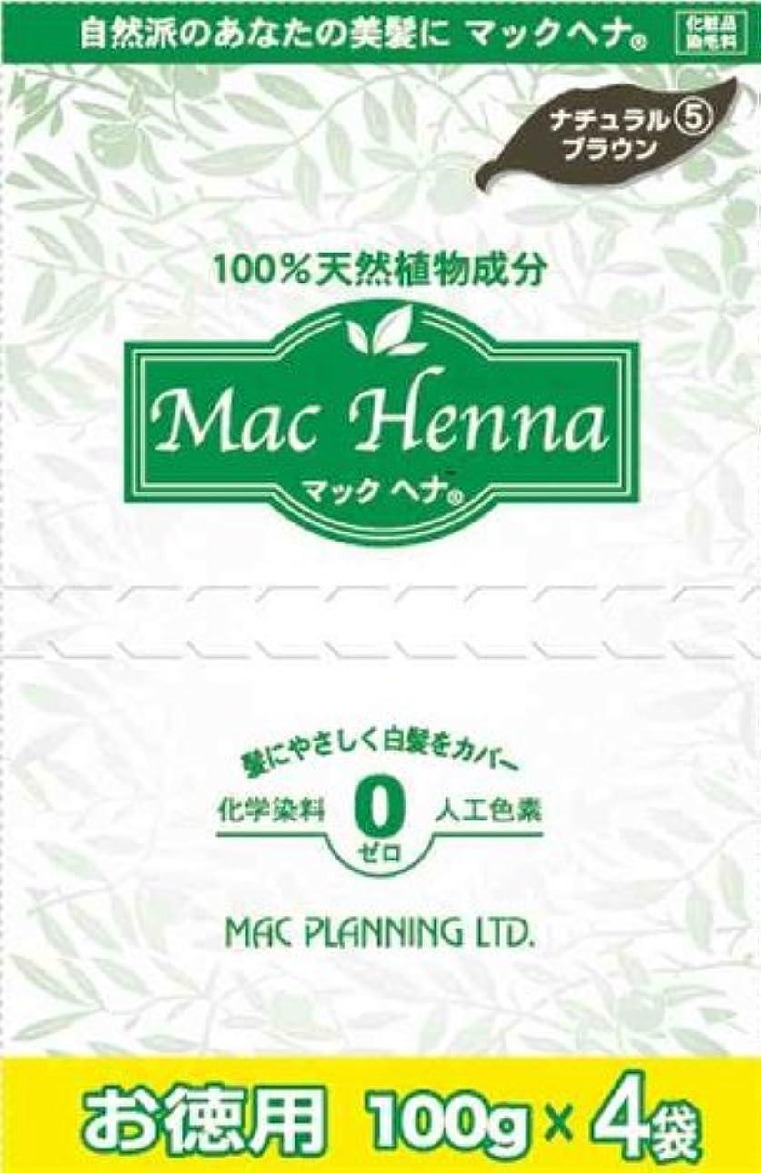 補助金冷蔵庫本物のマックヘナ ナチュラルブラウン お徳用 100g×4