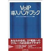VoIP導入ハンドブック