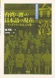 台湾に渡った日本語の現在: -リンガフランカとしての姿- (海外の日本語シリーズ)