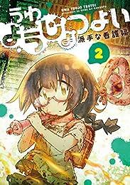 うわようじょつよい 2巻 (LINEコミックス)