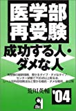 医学部再受験 成功する人・ダメな人〈'04〉 (Yell books)