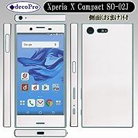 Xperia X Compact SO-02J 側面(おまけ) 付 スキンシール◆decopro デコシート 携帯保護シート◆ホワイト(シングルカラーサンド柄)