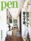 Pen (ペン) 2010年 11/1号 [雑誌]
