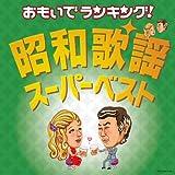おもいでランキング!昭和歌謡・スーパーベスト