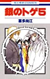 銀のトゲ 5 (花とゆめコミックス)