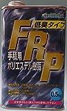 日本特殊塗料 FRP低臭気ポリエステル樹脂0.5kg
