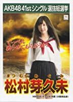 AKB48 公式生写真 41stシングル 選抜総選挙 僕たちは戦わない 劇場盤 【松村芽久未】