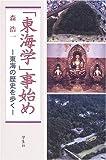 「東海学」事始め―東海の歴史を歩く