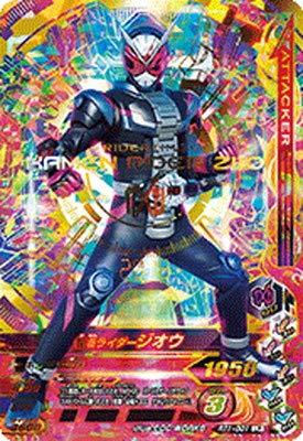 ガンバライジング/ライダータイム1弾/RT1-001 仮面ライダージオウ LR