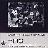 日本の写真家〈16〉土門拳