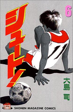 シュート! (6) (講談社コミックス (1720巻))の詳細を見る