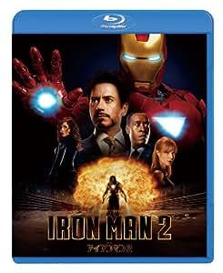 アイアンマン2 [Blu-ray]