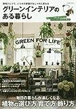 グリーンインテリアのある暮らし―毎日の暮らしが楽しくなる植物の選び方、育て方、飾り (COSMIC MOOK) 画像