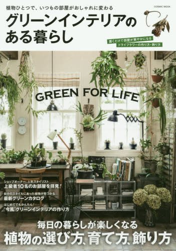 RoomClip商品情報 - グリーンインテリアのある暮らし―毎日の暮らしが楽しくなる植物の選び方、育て方、飾り (COSMIC MOOK)