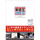 単語王2202フラッシュ・リスニングCD (大学受験)