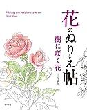 花のぬりえ帖 樹に咲く花(書籍/雑誌)