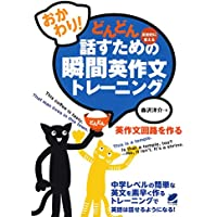 おかわり! どんどん話すための瞬間英作文トレーニング(CDなしバージョン)