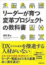 【読んだ本】 リーダーが育つ変革プロジェクトの教科書