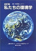 私たちの環境学―講座『環境概論』レポート 初学者が書いた初学者のための環境ガイドブック