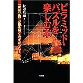 ピラミッド・パズルを楽しむ本―「黄金分割」が謎を解くカギだった!