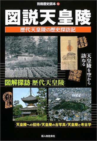 図説天皇陵―歴代天皇陵の歴史探訪記 (別冊歴史読本 (52))