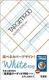 英単語ターゲット1900 WHITE 2019