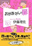 おかあさんの扉 / 伊藤理佐 のシリーズ情報を見る