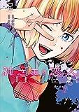 神さまの恋人(2) (ヤングマガジンコミックス)