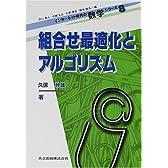 組合せ最適化とアルゴリズム (インターネット時代の数学シリーズ 8)