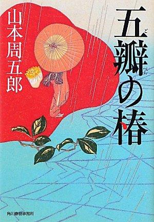 五瓣(ごべん)の椿 (時代小説文庫)の詳細を見る