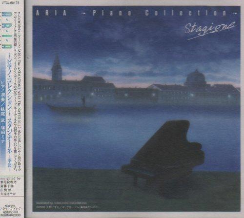ARIA~ピアノ・コレクション~スタジオーネ-季節-
