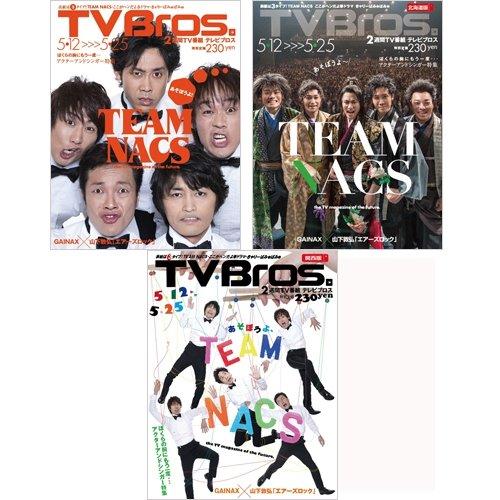 TVBros. (テレビブロス) 2012年 5/12号 TEAM NACS表紙刷りわけ3地区セット(北海道・関東・関西版)[雑誌]