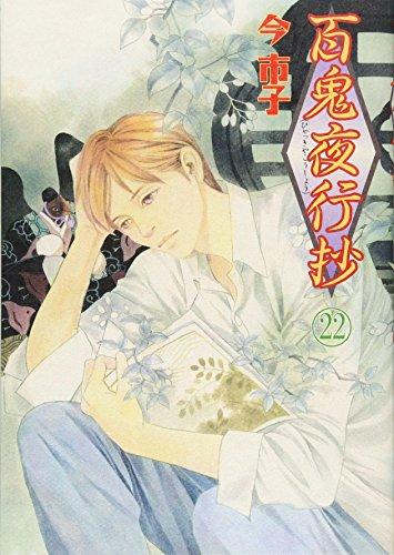 百鬼夜行抄 22 (Nemuki+コミックス)の詳細を見る