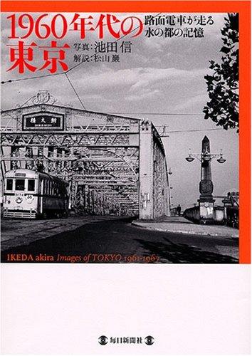1960年代の東京 路面電車が走る水の都の記憶の詳細を見る
