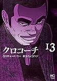 クロコーチ(13) (ニチブンコミックス)