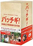 パッチギ! ダブルプレミアム・パック[DVD]