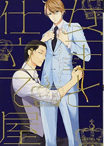 女王と仕立て屋 (ディアプラス・コミックス)