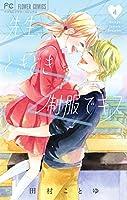先生、ときどき制服でキス (4) (フラワーコミックス)